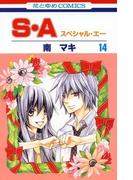 S・A(スペシャル・エー)(14)(花とゆめコミックス)