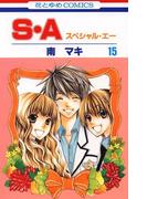 S・A(スペシャル・エー)(15)(花とゆめコミックス)