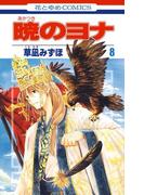 暁のヨナ(8)(花とゆめコミックス)