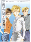 輝夜姫(10)(白泉社文庫)