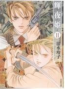 輝夜姫(11)(白泉社文庫)