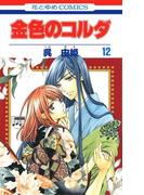 金色のコルダ(12)(花とゆめコミックス)