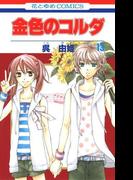 金色のコルダ(13)(花とゆめコミックス)