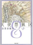 天使禁猟区(8)(白泉社文庫)
