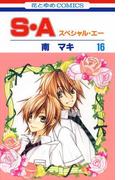 S・A(スペシャル・エー)(16)(花とゆめコミックス)