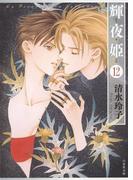 輝夜姫(12)(白泉社文庫)