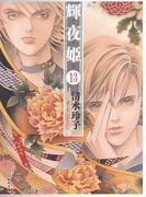輝夜姫(13)(白泉社文庫)