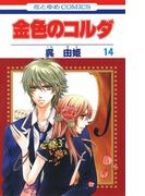 金色のコルダ(14)(花とゆめコミックス)