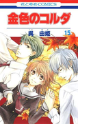 金色のコルダ(15)(花とゆめコミックス)