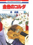 金色のコルダ(16)(花とゆめコミックス)