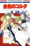 金色のコルダ(17)(花とゆめコミックス)