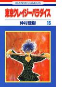 東京クレイジーパラダイス(16)(花とゆめコミックス)