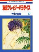東京クレイジーパラダイス(17)(花とゆめコミックス)