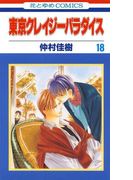 東京クレイジーパラダイス(18)(花とゆめコミックス)