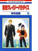 東京クレイジーパラダイス(19)(花とゆめコミックス)