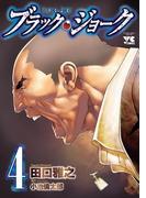 ブラック・ジョーク 4(ヤングチャンピオン・コミックス)