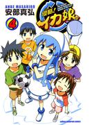 侵略!イカ娘 4(少年チャンピオン・コミックス)