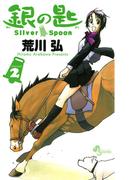 銀の匙 Silver Spoon 2(少年サンデーコミックス)