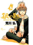 銀の匙 Silver Spoon 3(少年サンデーコミックス)