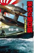栄光の旭日旗 太平洋最終決戦(歴史群像新書)