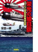 栄光の旭日旗 マーシャル諸島迎撃殲滅作戦(歴史群像新書)
