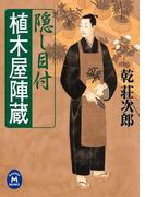 隠し目付 植木屋陣蔵(学研M文庫)