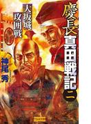 慶長真田戦記2(歴史群像新書)