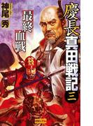 慶長真田戦記3(歴史群像新書)
