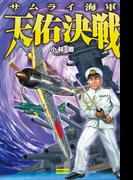 サムライ海軍 天佑決戦(歴史群像新書)