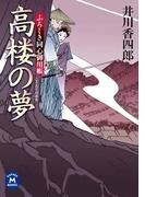 【期間限定ポイント40倍】ふろしき同心御用帳 高楼の夢(学研M文庫)