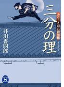 【期間限定ポイント40倍】ふろしき同心御用帳 三分の理(学研M文庫)