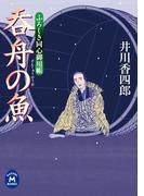 【期間限定ポイント40倍】ふろしき同心御用帳 呑舟の魚(学研M文庫)