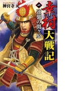 幸村大戦記1(歴史群像新書)