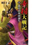 幸村大戦記3(歴史群像新書)