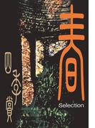 アフタヌーン四季賞CHRONICLE 1987-2000 春(1)
