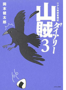 山賊ダイアリー リアル猟師奮闘記(3)