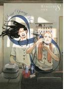 聖☆おにいさん SAINT☆YOUNG MEN(8)