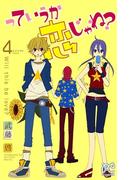 っていうか恋じゃね? Volume4(プリンセス・コミックス)