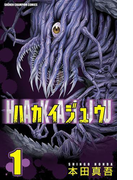 ハカイジュウ(1)(少年チャンピオン・コミックス)
