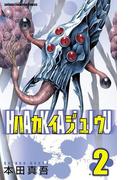 ハカイジュウ(2)(少年チャンピオン・コミックス)