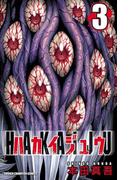 ハカイジュウ(3)(少年チャンピオン・コミックス)