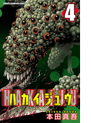 ハカイジュウ(4)(少年チャンピオン・コミックス)