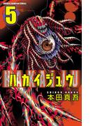 ハカイジュウ(5)(少年チャンピオン・コミックス)