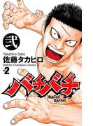 バチバチ 弐(少年チャンピオン・コミックス)