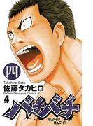 バチバチ 四(少年チャンピオン・コミックス)