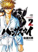ハンザスカイ 2(少年チャンピオン・コミックス)
