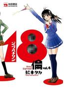18倫 vol.4