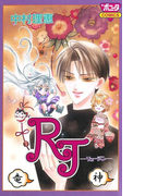 RJ ―竜神―
