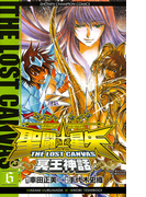 聖闘士星矢 THE LOST CANVAS 冥王神話 6(少年チャンピオン・コミックス)