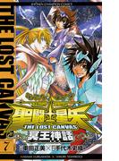 聖闘士星矢 THE LOST CANVAS 冥王神話 7(少年チャンピオン・コミックス)